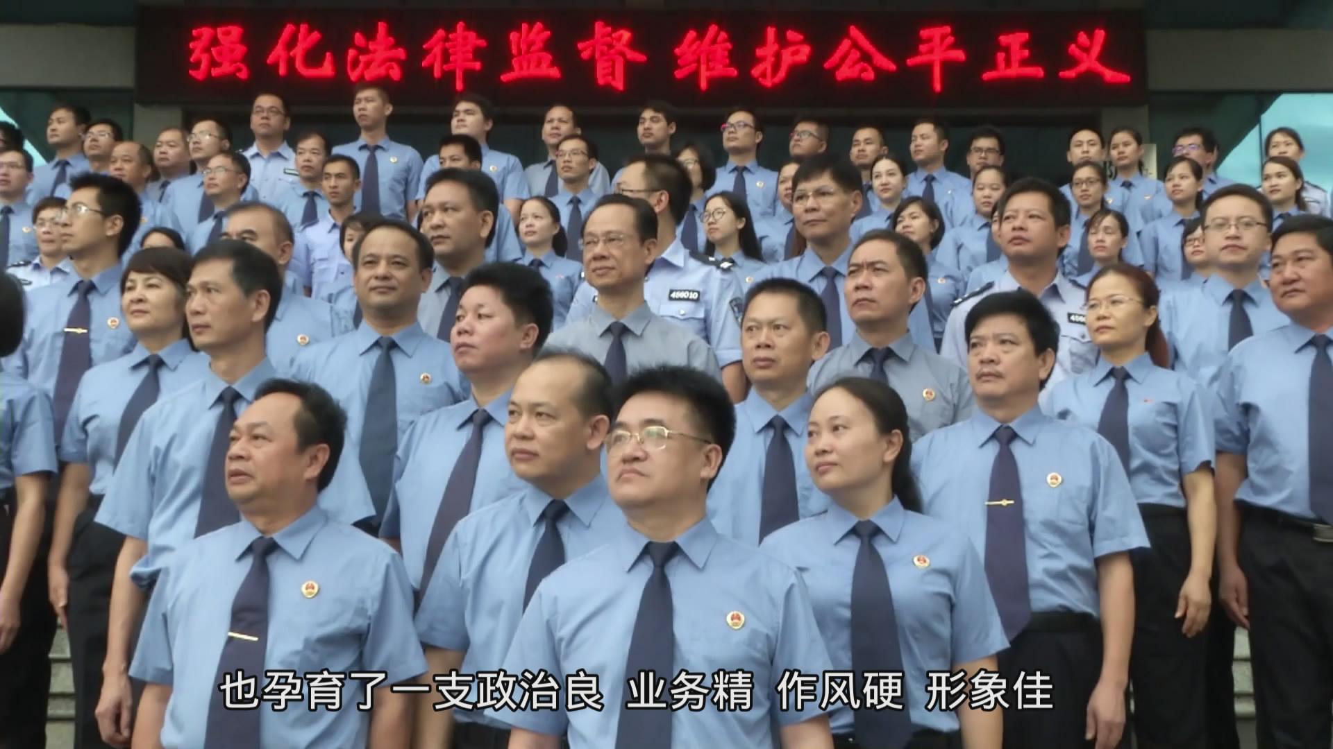 改革创新 强化监督――防城港市人民检察院宣传片